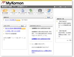 MyKomon デモ画面でお試しログイン